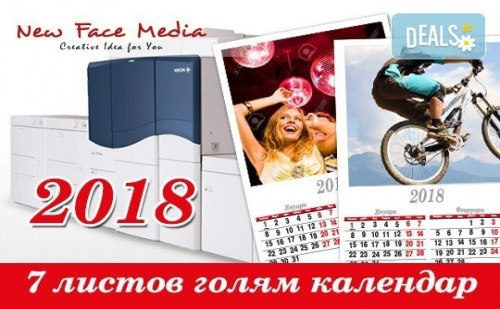 Промо оферта! 2 броя големи 7 листови календара със снимки на цялото семейство от New Face Media!