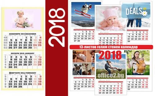 Лимитирана оферта! Голям 13-листов календар със снимки на клиента + 2 работни календара със снимки и надписи от Офис 2!