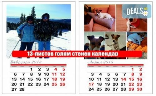 2 броя семейни календари! 13-листов календар и 7-листов календар със снимки на клиента, надписи и лични празници от Офис 2!