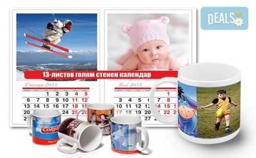 Лимитирана промоция! 13-листов календар със снимка на клиента + керамична чаша със снимки и пожелания от Офис 2!