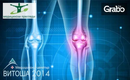 За Коленните Стави! Преглед от Ортопед, Плюс Поставяне на Вътреставна Инжекция Хиалуронова Киселина