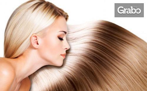 За Косата! Подстригване - с Масажно Измиване или Маска, или Полиране с Полировчик, Плюс Оформяне
