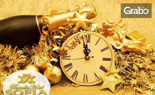 Посрещни Нова Година в Банско! 2, 3 или 4 Нощувки със Закуски и Вечери - Едната Празнична, Плюс Spa