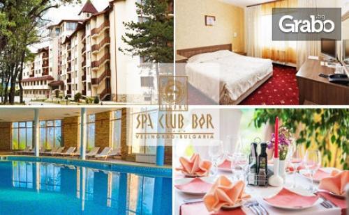 Балнео и Spa във Велинград! 3 или 5 Нощувки със Закуски и Вечери, Лекарски Преглед и Медицински Процедури