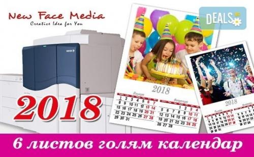"""Подарете за Празниците! Голям Стенен """"6-Листов Календар"""" със Снимки на Цялото Семейство, Луксозно Отпечатан от New Face Media!"""