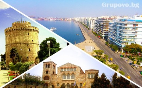На Шопинг в <em>Солун</em>! Еднодневна Екскурзия от Глобал Тур