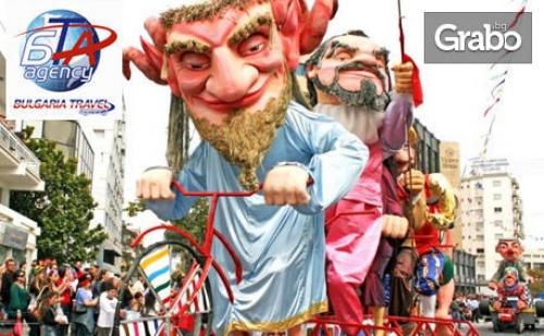 На Карнавал в Гърция! Екскурзия до Ксанти и Кавала с Нощувка, Закуска и Транспорт