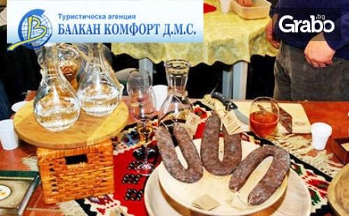 На Кулинарен Фестивал в <em>Пирот</em> през Януари! Еднодневна Екскурзия с Посещение на Суковски Манастир