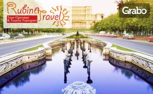 Еднодневна Екскурзия до Букурещ на 27 Януари