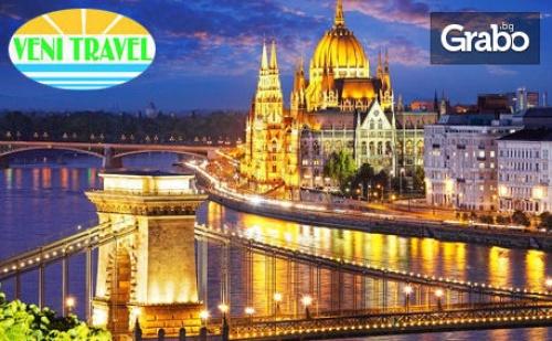 За 3 Март в Будапеща! 3 Нощувки със Закуски, Плюс Транспорт и Възможност за Посещение на Виена