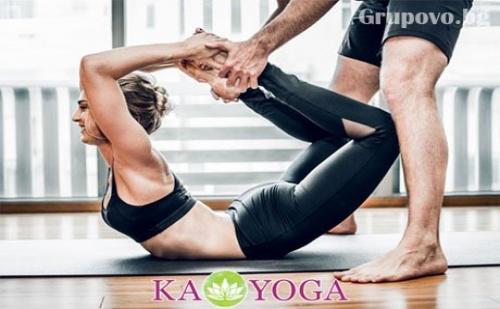 120 мин. Индивидуален Урок по Йога в Центъра на София само за 19.99 лв. от Студио Ka Yoga
