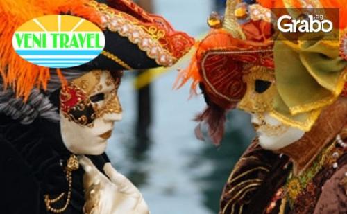 Посети Карнавала във <em>Венеция</em>! 2 Нощувки със Закуски, Плюс Транспорт и Възможност за Посещение на Верона и Падуа