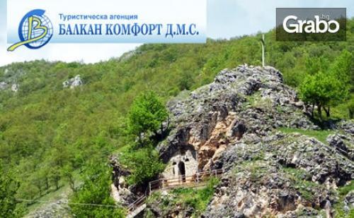 Еднодневна Екскурзия до Връх Руй и Скалната Църква в Трън