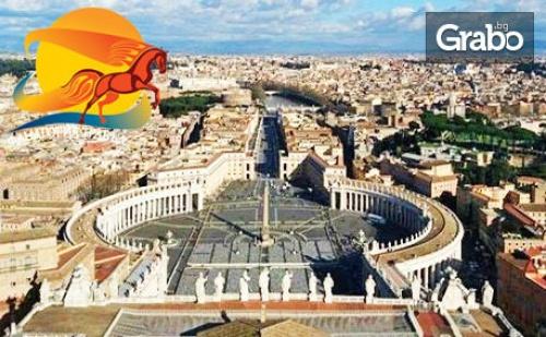 Екскурзия до Рим през Март! 3 Нощувки със Закуски, Плюс Самолетен Билет и Туристическа Обиколка