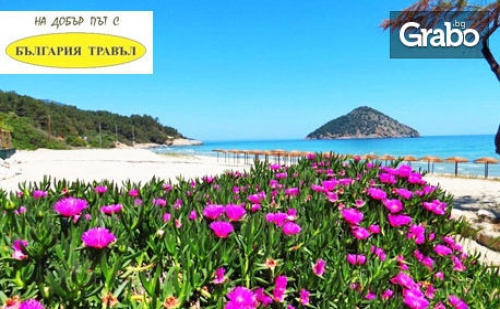 До Остров Тасос през Април, Май или Юни! Екскурзия с 3 Нощувки със Закуски и Вечери, Плюс Транспорт