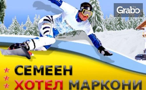 Ски Почивка за Двама в <em>Пампорово</em>, само на 20М от Ски Пистата! 1 или 2 Нощувки със Закуски - без или със Вечери