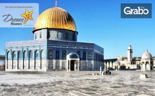 Посети Тел Авив, Витлеем и Йерусалим през Февруари! 3 Нощувки със Закуски и Вечери, Плюс Самолетен Транспорт