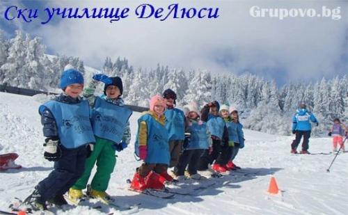 Обучение по Ски и Сноуборд на <em>Витоша</em> от Ски Училище Делюси