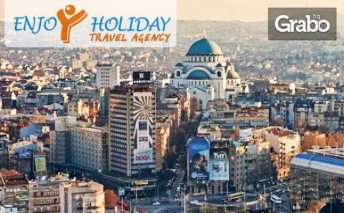 Мартенски Празници в Белград! Екскурзия с 2 Нощувки със Закуски, Транспорт и Посещение на <em>Ниш</em>