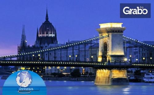 За 3 Март в <em>Будапеща</em>! Екскурзия с 2 Нощувки със Закуски, Плюс Транспорт