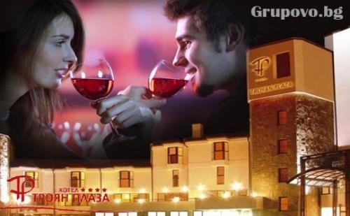 Четиризвезден Свети Валентин за Двама в Хотел Троян Плаза**** на Цени от 125 лв.