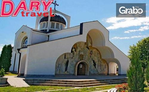 Екскурзия до Мелник, Рупите и Солун! Нощувка със Закуска в Сандански, Плюс Транспорт