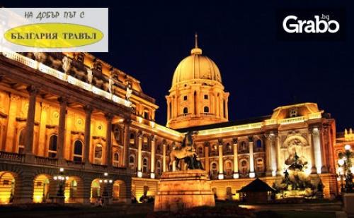 Екскурзия до <em>Загреб</em>, Венеция, Виена, Будапеща и Залцбург! 4 Нощувки със Закуски, Плюс Транспорт