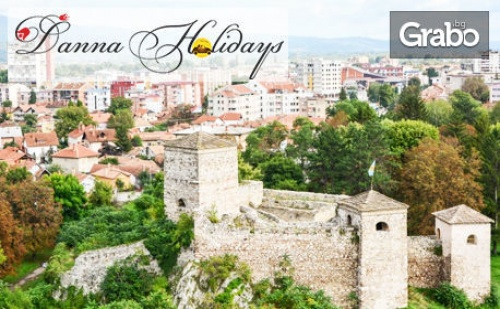За 3 Март в Сърбия! Екскурзия до <em>Пирот</em> и Ниш с Нощувка със Закуска и Вечеря, Плюс Транспорт и Посещение на Винарна Малча