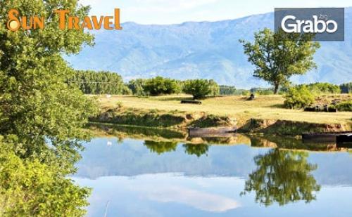 През Март или Април до Керамоти, Кавала, Езерото Керкини и Пещерата Алистрати! Нощувка и Транспорт
