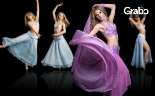 3 посещения на Belly Dance
