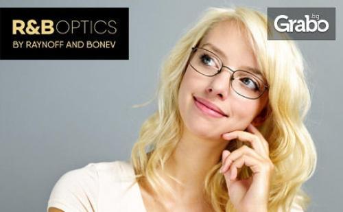 Диоптрични Очила с Френски Стъкла по Избор