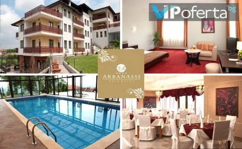 Еднодневен Пакет със Закуска + Ползване на Топъл Панорамен Басейн и Джакузи в Парк Хотел <em>Арбанаси</em>****