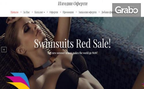 Изработка на Фирмен Уеб Сайт или Онлайн Магазин, Плюс Базова Seo Оптимизация