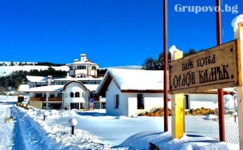 Зимна Почивка в <em>Копривщица</em>! Нощувка със Закуска в Новооткрития Парк Хотел Орлов Камък