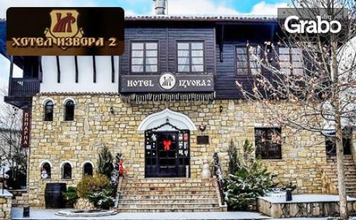 Зимна Приказка в Арбанаси! 2 Нощувки със Закуски и Бутилка Вино в Стаята
