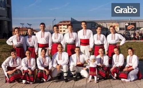 4 Посещения на Народни Танци за Начинаещи в Групата на цоковци