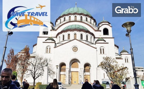 През Февруари до Белград и <em>Ниш</em>! 2 Нощувки със Закуски, Плюс Транспорт
