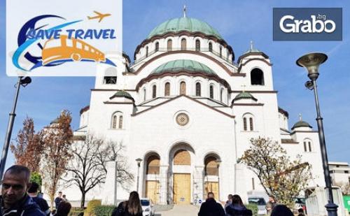 През Февруари до Белград и Ниш! 2 Нощувки със Закуски, Плюс Транспорт