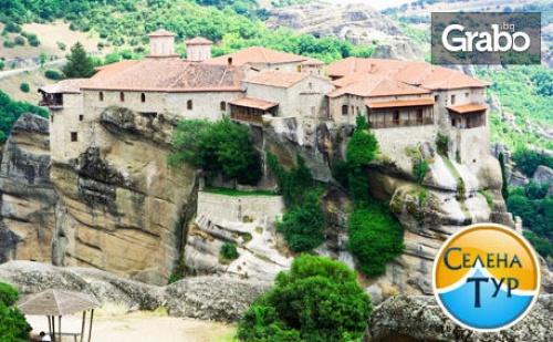 За 3 Март в Гърция! 2 Нощувки със Закуски на Олимпийската Ривиера, Плюс Транспорт и Посещение на Метеора, Литохоро и <em>Солун</em>