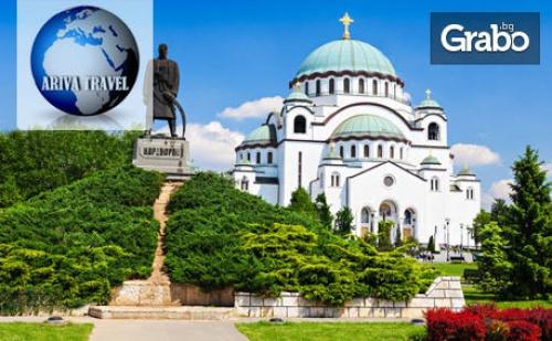 Напролет в Сърбия! Екскурзия до Белград и <em>Ниш</em>, с 2 Нощувки със Закуски и Транспорт