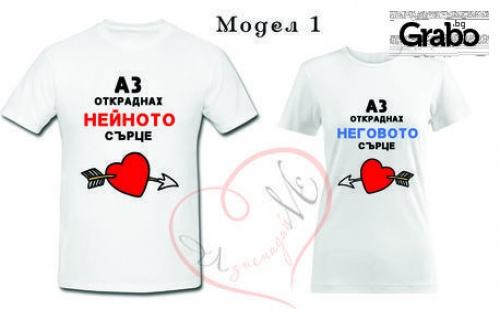 Зарадвай Любимия Човек! Тениска с Дизайнерски Принт, в Модел и Размер по Избор - 1 или 2 Броя