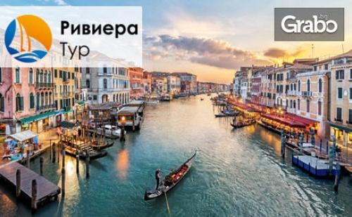 Виж <em>Венеция</em>, Верона и Пещерата Постойна! 4 Нощувки със Закуски, Плюс Транспорт и Посещение на Увеселителен Парк Гардаленд