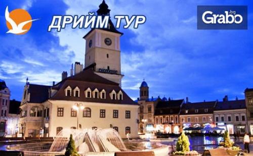 В Румъния за 24 Май! Екскурзия до Синая с 2 Нощувки със Закуски, Транспорт и Посещение на <em>Букурещ</em>