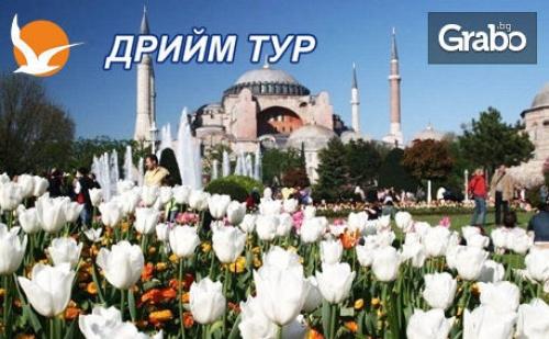 Екскурзия за Фестивала на Лалето в <em>Истанбул</em>! 2 Нощувки със Закуски, Плюс Транспорт и Възможност за Посещение на Желязната Църква