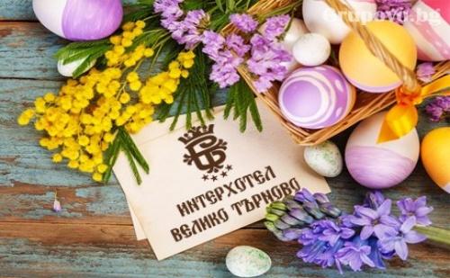 За Великден - 1 или 2 Нощувки със Закуски и Вечери, Едната Празнична от Интерхотел Велико Търново****