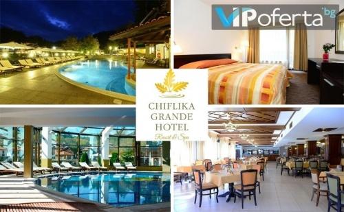 Еднодневен Пакет със Закуска и Вечеря + Термален Басейн в Хотел Чифлика Гранде Ризорт & Спа***