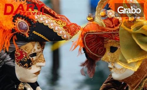 Екскурзия до Милано, Верона и Венеция! 3 Нощувки със Закуски, Плюс Самолетен Билет