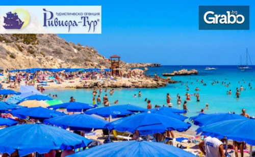 Почивка в Пафос, Остров Кипър! 5 Нощувки със Закуски, Самолетен Билет и Възможност за Ларнака, Лимасол, <em>Никозия</em> и Фамагуста