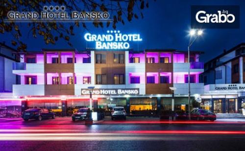 Зимен Релакс в Банско! Нощувка със Закуска и Вечеря, Плюс Безплатно Настаняване на Дете до 6Г