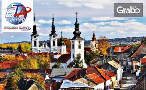 Великден в Сърбия! Екскурзия до Белград с 2 Нощувки със Закуски и Транспорт, Плюс Посещение на Град Топола